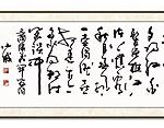 张福城书画